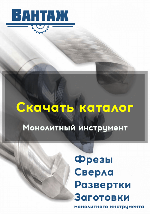 каталог монолитного инструмента